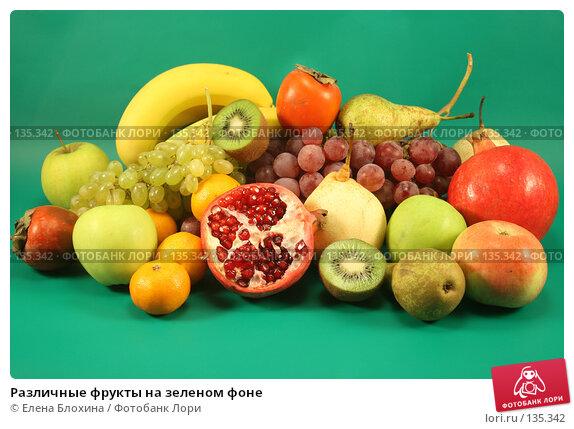 Купить «Различные фрукты на зеленом фоне», фото № 135342, снято 1 декабря 2007 г. (c) Елена Блохина / Фотобанк Лори