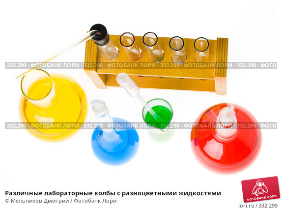 Различные лабораторные колбы с разноцветными жидкостями, фото № 332290, снято 11 июня 2008 г. (c) Мельников Дмитрий / Фотобанк Лори