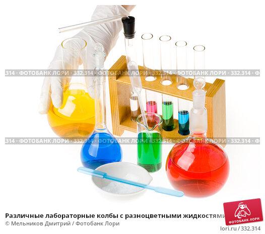 Различные лабораторные колбы с разноцветными жидкостями, фото № 332314, снято 11 июня 2008 г. (c) Мельников Дмитрий / Фотобанк Лори