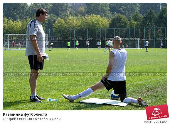 Разминка футболиста, фото № 221886, снято 16 августа 2007 г. (c) Юрий Синицын / Фотобанк Лори