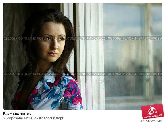 Размышление, фото № 293502, снято 15 мая 2005 г. (c) Морозова Татьяна / Фотобанк Лори
