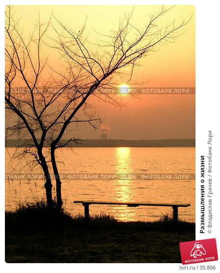 Купить «Размышления о жизни», фото № 35806, снято 6 ноября 2004 г. (c) Владислав Грачев / Фотобанк Лори