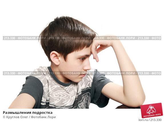 Размышления подростка, фото № 213330, снято 2 марта 2008 г. (c) Круглов Олег / Фотобанк Лори