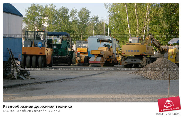 Купить «Разнообразная дорожная техника», фото № 312006, снято 5 июня 2008 г. (c) Антон Алябьев / Фотобанк Лори