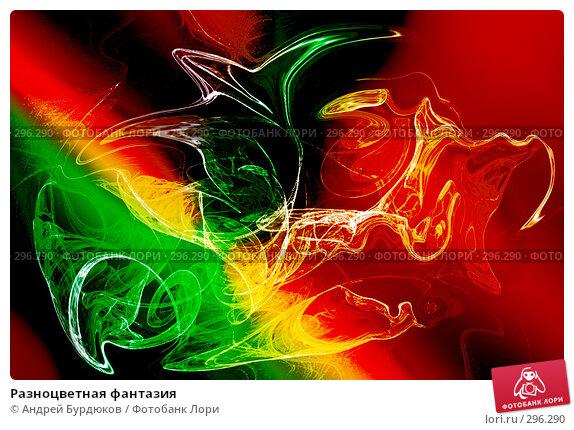 Разноцветная фантазия, фото № 296290, снято 2 июля 2005 г. (c) Андрей Бурдюков / Фотобанк Лори