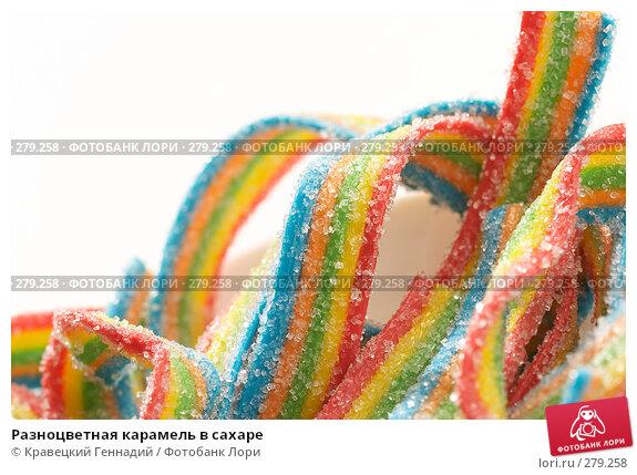 Разноцветная карамель в сахаре, фото № 279258, снято 16 ноября 2005 г. (c) Кравецкий Геннадий / Фотобанк Лори