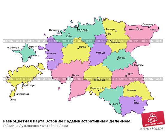 Разноцветная карта Эстонии с административным делением, иллюстрация № 300806 (c) Галина Лукьяненко / Фотобанк Лори