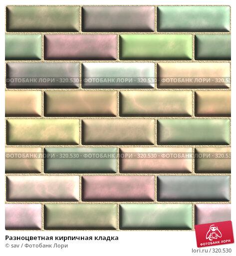 Разноцветная кирпичная кладка, иллюстрация № 320530 (c) sav / Фотобанк Лори