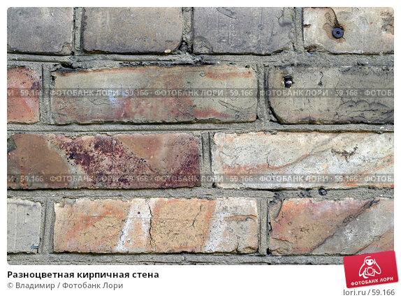 Купить «Разноцветная кирпичная стена», фото № 59166, снято 30 мая 2007 г. (c) Владимир / Фотобанк Лори