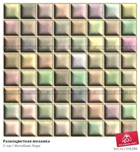 Разноцветная мозаика, иллюстрация № 318050 (c) sav / Фотобанк Лори