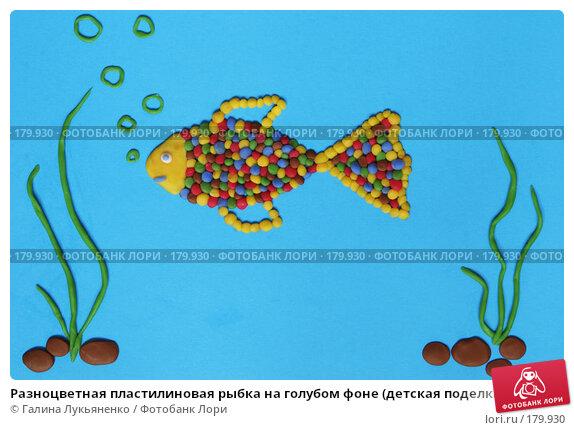 Разноцветная пластилиновая рыбка на голубом фоне (детская поделка), иллюстрация № 179930 (c) Галина Лукьяненко / Фотобанк Лори