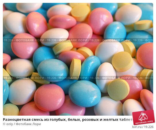 Разноцветная смесь из голубых, белых, розовых и желтых таблеток, фото № 19226, снято 11 февраля 2007 г. (c) only / Фотобанк Лори