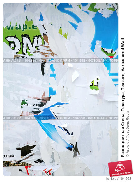 Разноцветная Стена, Текстура, Texture, Varicolored Wall, фото № 104998, снято 23 мая 2017 г. (c) Astroid / Фотобанк Лори