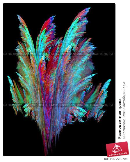Разноцветная трава, иллюстрация № 270706 (c) Parmenov Pavel / Фотобанк Лори