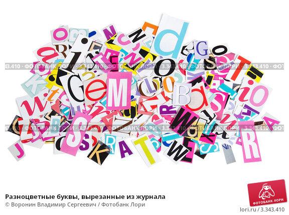 Купить «Разноцветные буквы, вырезанные из журнала», фото № 3343410, снято 8 июля 2020 г. (c) Воронин Владимир Сергеевич / Фотобанк Лори