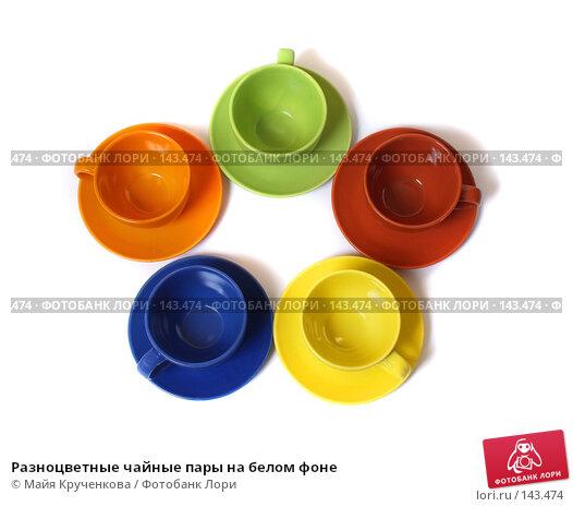 Разноцветные чайные пары на белом фоне, фото № 143474, снято 13 октября 2007 г. (c) Майя Крученкова / Фотобанк Лори