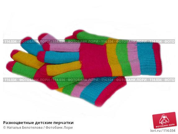 Разноцветные детские перчатки, фото № 114034, снято 9 ноября 2007 г. (c) Наталья Белотелова / Фотобанк Лори