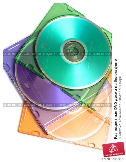 Разноцветные DVD диски на белом фоне, фото № 248918, снято 6 апреля 2008 г. (c) Михаил Коханчиков / Фотобанк Лори