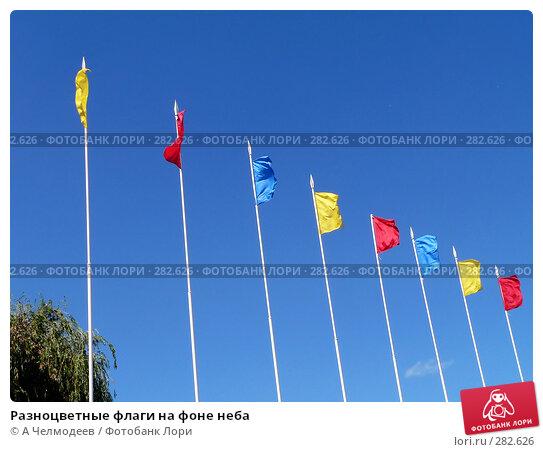 Разноцветные флаги на фоне неба, фото № 282626, снято 28 июля 2006 г. (c) A Челмодеев / Фотобанк Лори