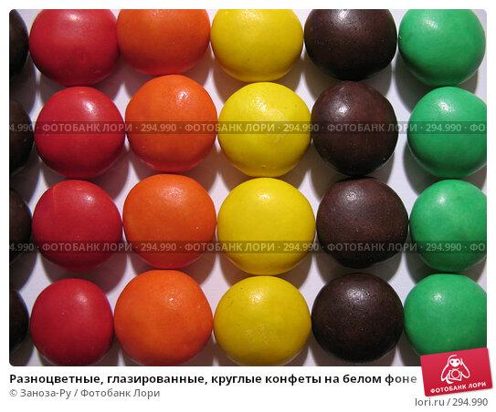 Разноцветные, глазированные, круглые конфеты на белом фоне, фото № 294990, снято 18 мая 2008 г. (c) Заноза-Ру / Фотобанк Лори