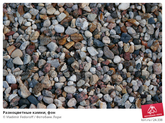 Купить «Разноцветные камни, фон», фото № 24338, снято 16 сентября 2006 г. (c) Vladimir Fedoroff / Фотобанк Лори