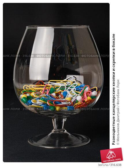 Разноцветные канцелярские кнопки и скрепки в бокале, фото № 316638, снято 18 мая 2008 г. (c) Мельников Дмитрий / Фотобанк Лори