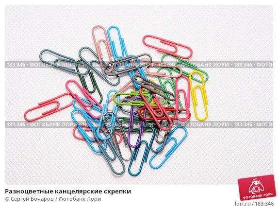 Разноцветные канцелярские скрепки, фото № 183346, снято 14 января 2008 г. (c) Сергей Бочаров / Фотобанк Лори