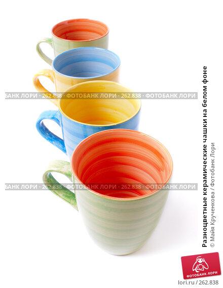 Разноцветные керамические чашки на белом фоне, фото № 262838, снято 20 апреля 2008 г. (c) Майя Крученкова / Фотобанк Лори