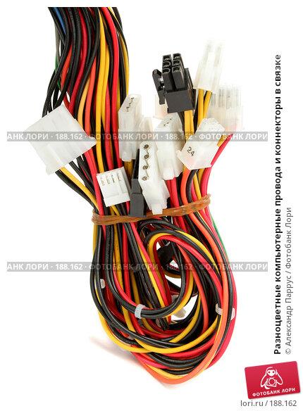Разноцветные компьютерные провода и коннекторы в связке, фото № 188162, снято 16 мая 2007 г. (c) Александр Паррус / Фотобанк Лори