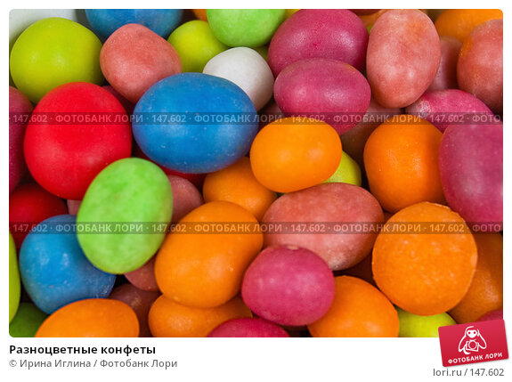 Разноцветные конфеты, фото № 147602, снято 14 ноября 2007 г. (c) Ирина Иглина / Фотобанк Лори