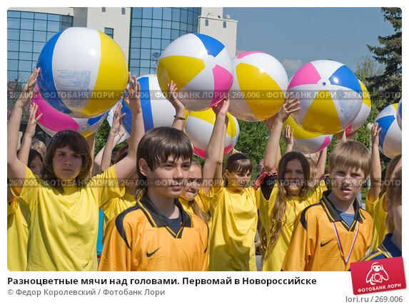 Разноцветные мячи над головами. Первомай в Новороссийске, фото № 269006, снято 1 мая 2008 г. (c) Федор Королевский / Фотобанк Лори