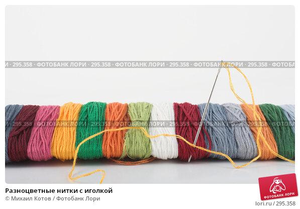 Разноцветные нитки с иголкой, фото № 295358, снято 2 июля 2007 г. (c) Михаил Котов / Фотобанк Лори