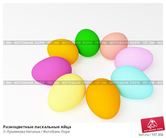 Купить «Разноцветные пасхальные яйца», иллюстрация № 197306 (c) Лукиянова Наталья / Фотобанк Лори