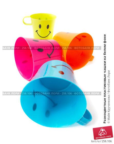 Купить «Разноцветные пластиковые чашки на белом фоне», фото № 258106, снято 20 апреля 2008 г. (c) Майя Крученкова / Фотобанк Лори
