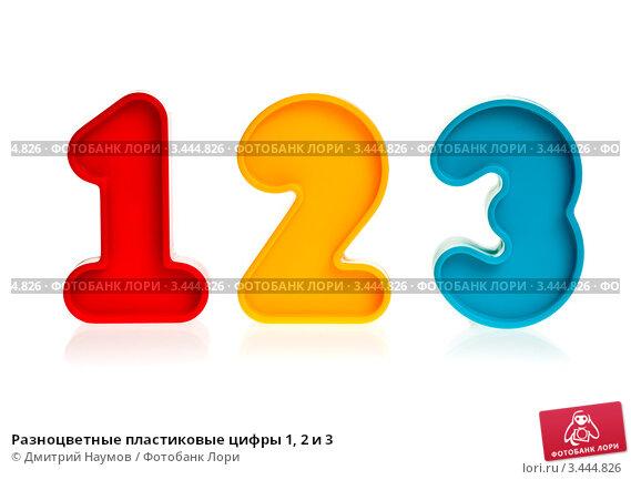 Купить «Разноцветные пластиковые цифры 1, 2 и 3», фото № 3444826, снято 22 ноября 2009 г. (c) Дмитрий Наумов / Фотобанк Лори