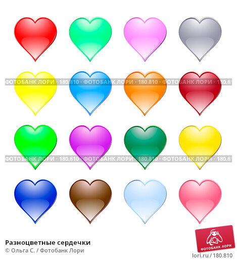 Разноцветные сердечки, иллюстрация № 180810 (c) Ольга С. / Фотобанк Лори