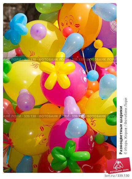 Разноцветные шарики, фото № 339130, снято 9 мая 2008 г. (c) Игорь Жоров / Фотобанк Лори
