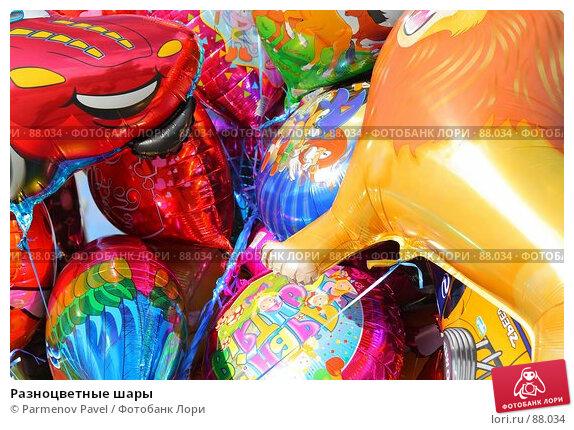 Разноцветные шары, фото № 88034, снято 16 сентября 2007 г. (c) Parmenov Pavel / Фотобанк Лори