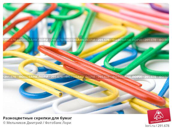 Разноцветные скрепки для бумаг, фото № 291678, снято 17 мая 2008 г. (c) Мельников Дмитрий / Фотобанк Лори