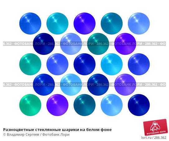 Разноцветные стеклянные шарики на белом фоне, фото № 286362, снято 23 августа 2017 г. (c) Владимир Сергеев / Фотобанк Лори