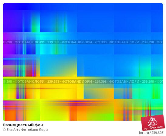 Купить «Разноцветный фон», иллюстрация № 239398 (c) ElenArt / Фотобанк Лори