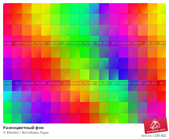 Разноцветный фон, иллюстрация № 239402 (c) ElenArt / Фотобанк Лори