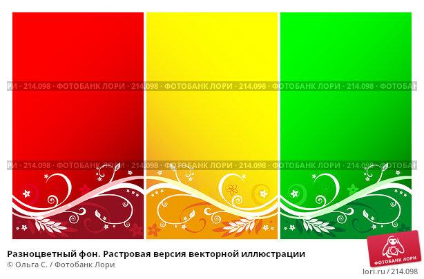 Разноцветный фон. Растровая версия векторной иллюстрации, иллюстрация № 214098 (c) Ольга С. / Фотобанк Лори
