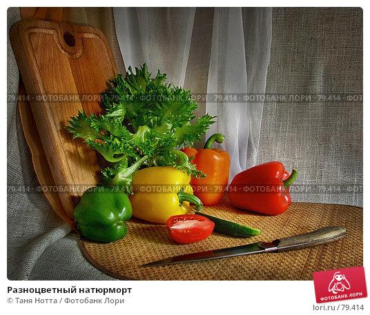 Купить «Разноцветный натюрморт», фото № 79414, снято 4 сентября 2007 г. (c) Таня Нотта / Фотобанк Лори
