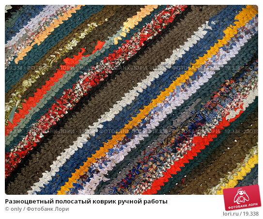 Разноцветный полосатый коврик ручной работы, фото № 19338, снято 28 мая 2017 г. (c) only / Фотобанк Лори
