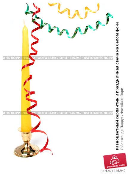 Разноцветный серпантин и праздничная свеча на белом фоне, фото № 146942, снято 20 декабря 2006 г. (c) Александр Паррус / Фотобанк Лори