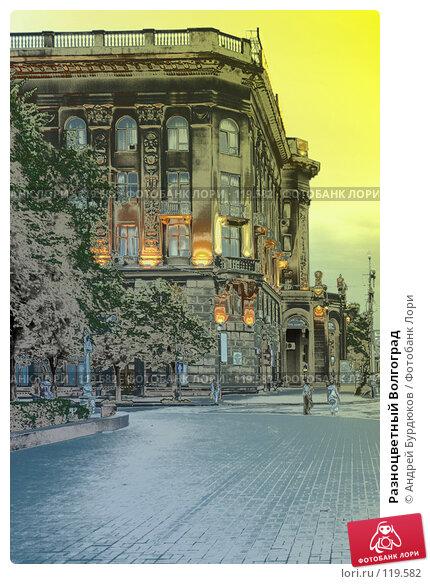 Разноцветный Волгоград, фото № 119582, снято 9 июля 2006 г. (c) Андрей Бурдюков / Фотобанк Лори