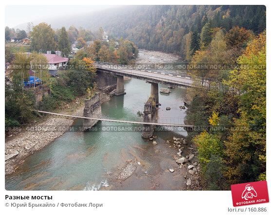 Разные мосты, фото № 160886, снято 4 октября 2007 г. (c) Юрий Брыкайло / Фотобанк Лори