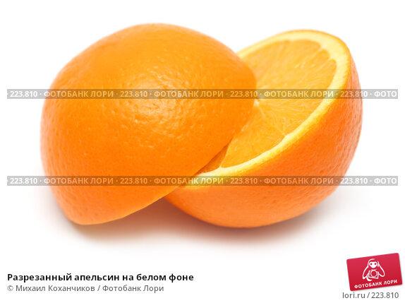 Разрезанный апельсин на белом фоне, фото № 223810, снято 2 марта 2008 г. (c) Михаил Коханчиков / Фотобанк Лори