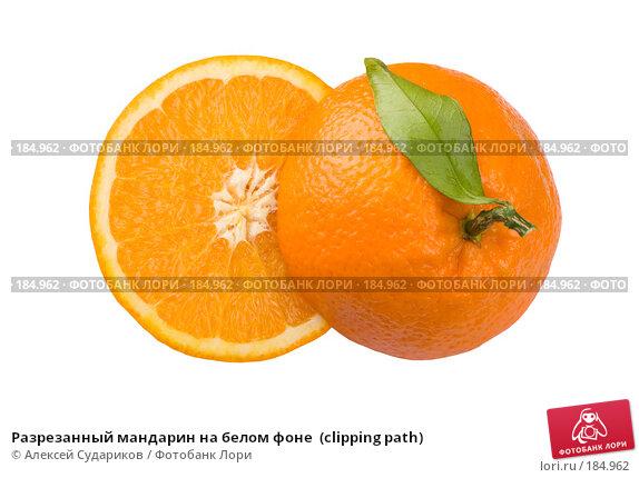 Разрезанный мандарин на белом фоне  (clipping path), фото № 184962, снято 24 января 2008 г. (c) Алексей Судариков / Фотобанк Лори